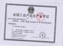 佛山市椰星乐虎体育饮料乐虎罐头生产许可证