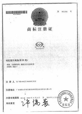 佛山市椰星食品饮料有限公司商标注册证