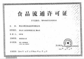 佛山市椰星食品饮料有限公司食品流通许可证