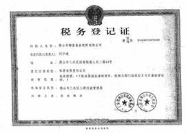 佛山市椰星食品饮料有限公司税务登记证
