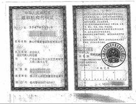佛山市椰星食品饮料有限公司组织机构代码证