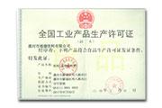 漯河市瑞康饮料有限公司生产许可证
