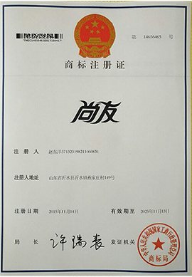 临沂尚友食品尚友商标注册证书