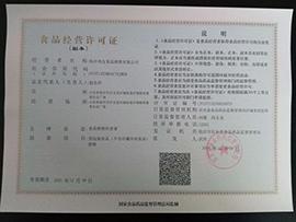临沂尚友乐虎体育乐虎乐虎体育经营许可证