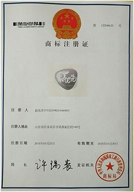 临沂尚友食品有限公司果优先商标注册证书
