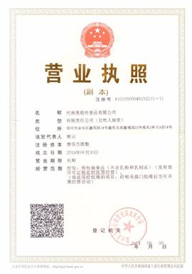 河南美格丝食品有限公司营业执照