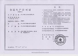中山市爱儿乐食品有限公司食品生产许可证
