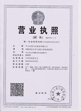 中山市爱儿乐食品有限公司营业执照