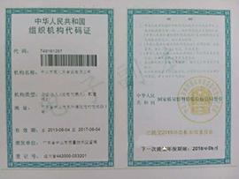 中山市爱儿乐食品有限公司组织机构代码证