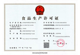 河南益和源新生产许可证正本