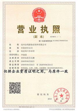 沧州金利源食品饮料有限公司营业执照