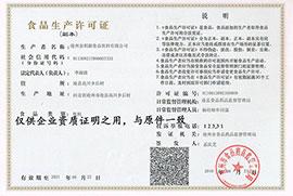 沧州金利源食品饮料有限公司食品生产许可证
