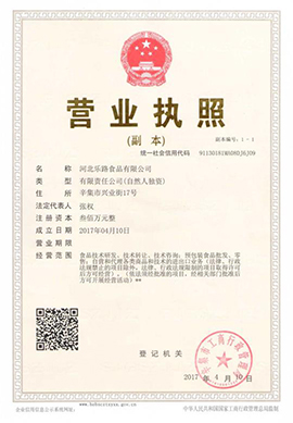 河北乐路食品饮料有限公司营业执照