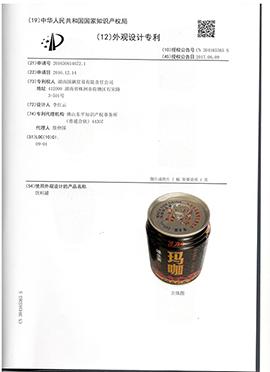 湖南国飙贸易有限责任公司饮料罐外观设计专利