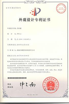 湖南国飙贸易有限责任公司饮料罐外观设计专利证书