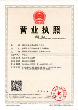 湖南国飙贸易有限责任公司营业执照