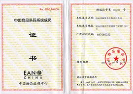 湖南国飙贸易有限责任公司条码证书