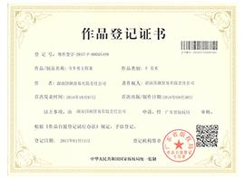 湖南国飙贸易有限责任公司斗牛勇士图案作品登记证书