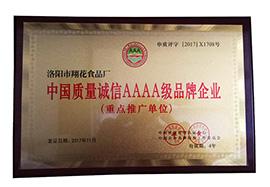 洛阳市翔花食品中国质量诚信AAAA级品牌企业