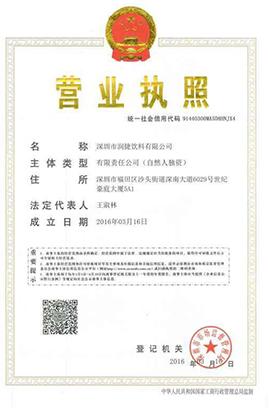深圳市润捷饮料有限公司营业执照