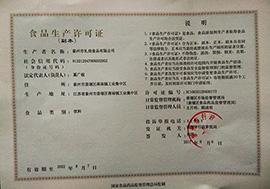 泰州礼尚食品生产许可证