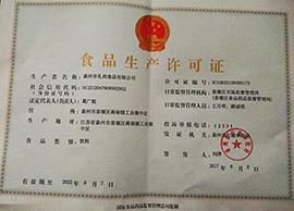 泰州礼尚食品食品生产许可证