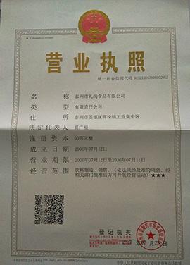 泰州礼尚食品营业执照