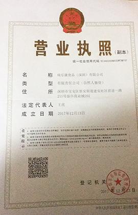 瑞乐康食品(深圳)有限公司营业执照