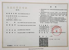 商丘市国味食品经营许可证书