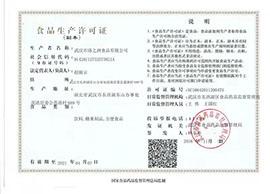 武汉市洛之洲食品有限公司食品生产许可证