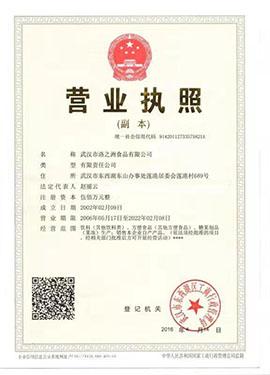 武汉市洛之洲食品有限公司营业执照