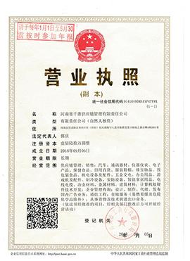 河南省千惠供应链管理有限责任公司营业执照