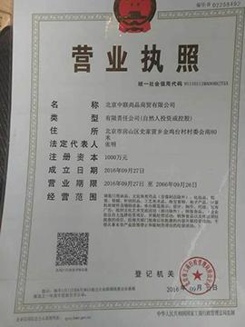 北京中联尚品商贸乐虎营业执照