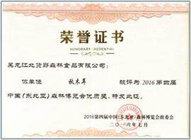 黑龙江北货郎森林食品有限公司荣誉证书