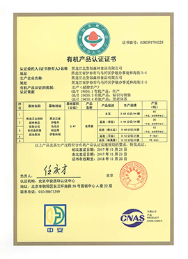 黑龙江北货郎森林食品有限公司有机产品认证证书