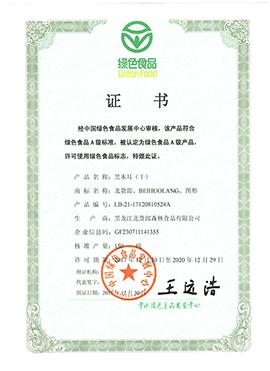 黑龙江北货郎森林食品有限公司绿色食品证书