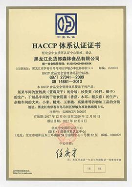 黑龙江北货郎森林食品有限公司HACCP体系认证证书