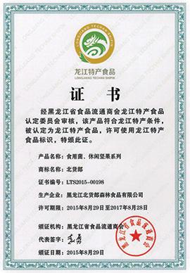 黑龙江北货郎森林食品有限公司龙江特产食品证书