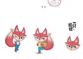 郑州一只狐狸电子商务乐虎一只狐狸作品