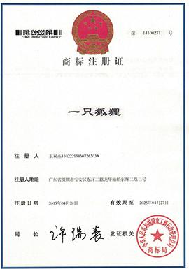 郑州一只狐狸电子商务乐虎商标注册证