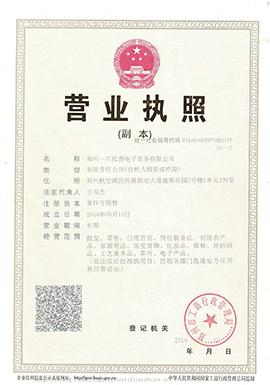 郑州一只狐狸电子商务乐虎营业执照