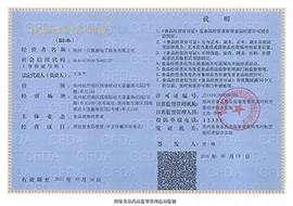 郑州一只狐狸电子商务乐虎乐虎体育经营许可证