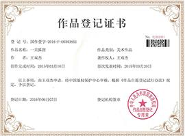 郑州一只狐狸电子商务乐虎一只狐狸作品登记证书