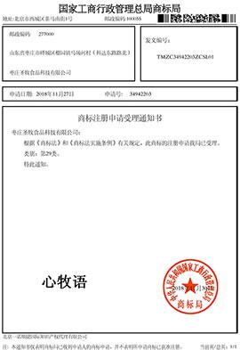枣庄圣牧乐虎体育科技商标注册申请受理通知书