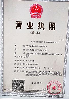 枣庄圣牧乐虎体育科技营业执照