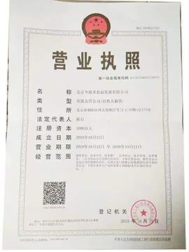 北京今禧多食品�l展有限公司�I�I�陶�