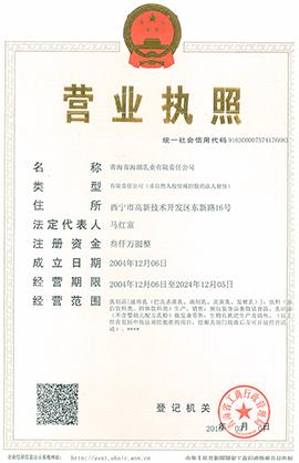 青海青海湖乳业有限责任公司营业执照
