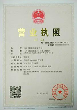 上海艾随饮品营业执照
