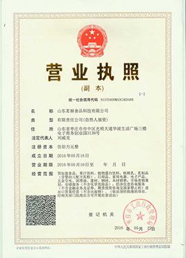 山东茗赫食品科技营业执照
