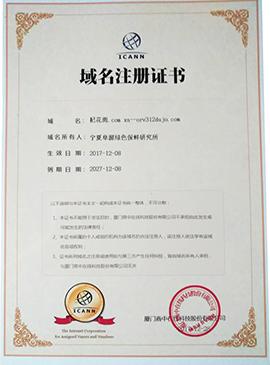 宁夏阜源绿色保鲜研究所域名注册证书